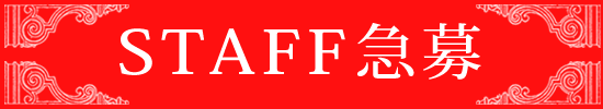 staff_banner