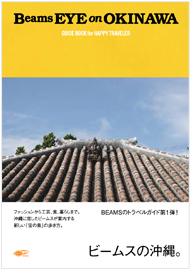 120307news1_okinawa
